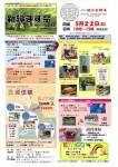 新緑ます祭広報用.pdf 1-001