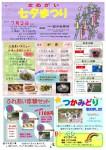 Microsoft Word - H29七夕まつりチラシ(最終)