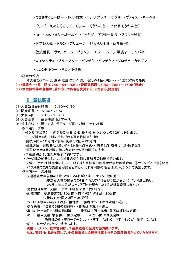 Microsoft Word - H30大会募集要領(募集60名)-002