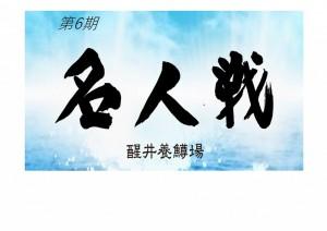 名人戦ロゴ1
