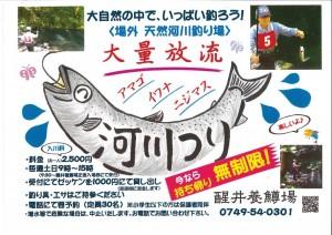 河川釣り(改)